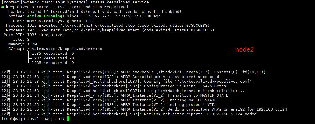 Keepalive+HAProxy+mycat安装与配置