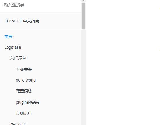 logstash中文文档以及input,filter,output解析