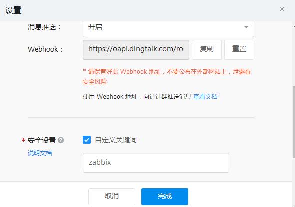 zabbix监控配置钉钉报警: