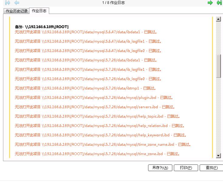backup_exec备份mysql,无法备份ibd文件问题探究