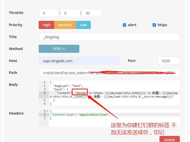 kibana+sentinl邮箱+钉钉日志报警
