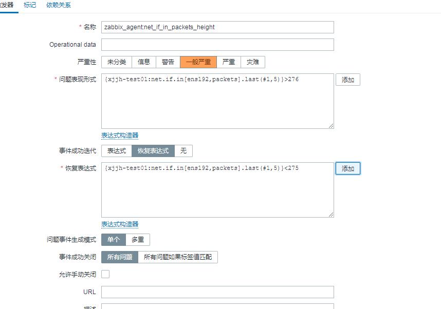 密码保护:zabbix简单监控practice
