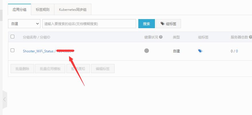 aliyun自定义监控数据上报
